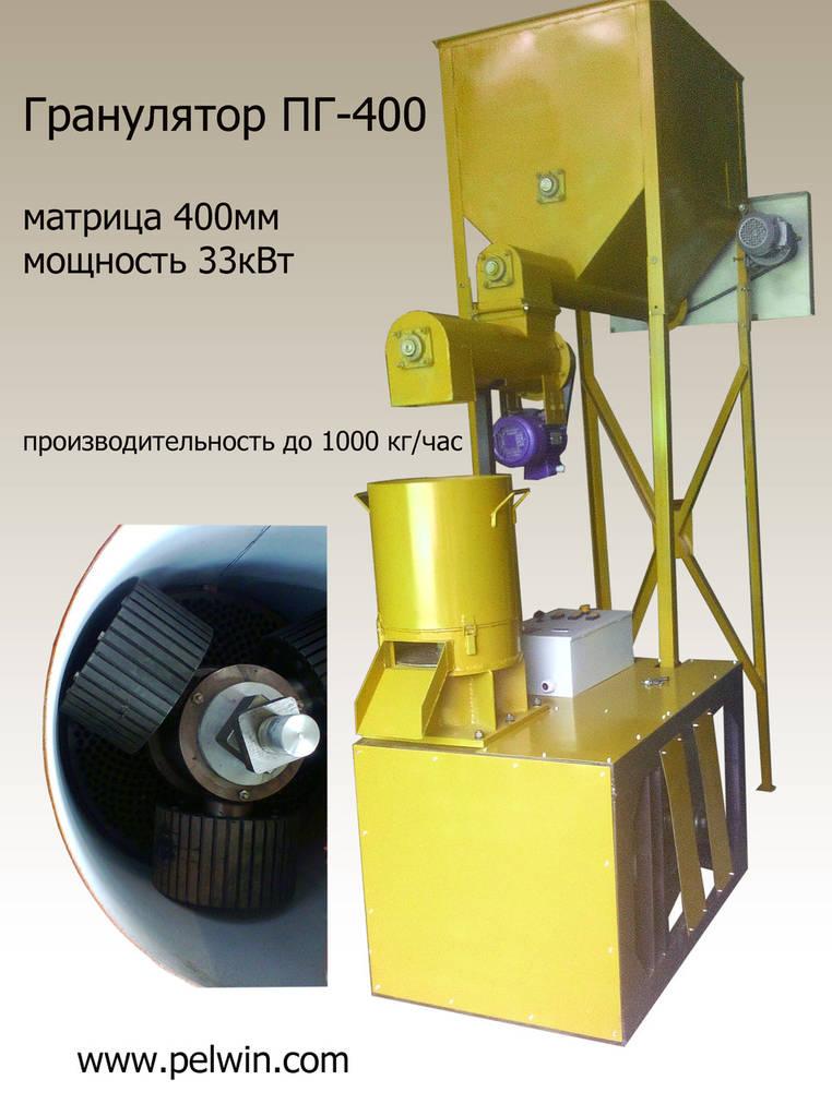 """Гранулятор пеллет и комбикормов """"ПГ-400"""" 33,0кВт 380В"""