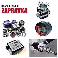 Качественные счетчики-расходомеры,насосы,миниАЗС для Дизеля, бензина,масла,Ad-blue(PIUSI,ADAM PUMPS,OMNIGENA)