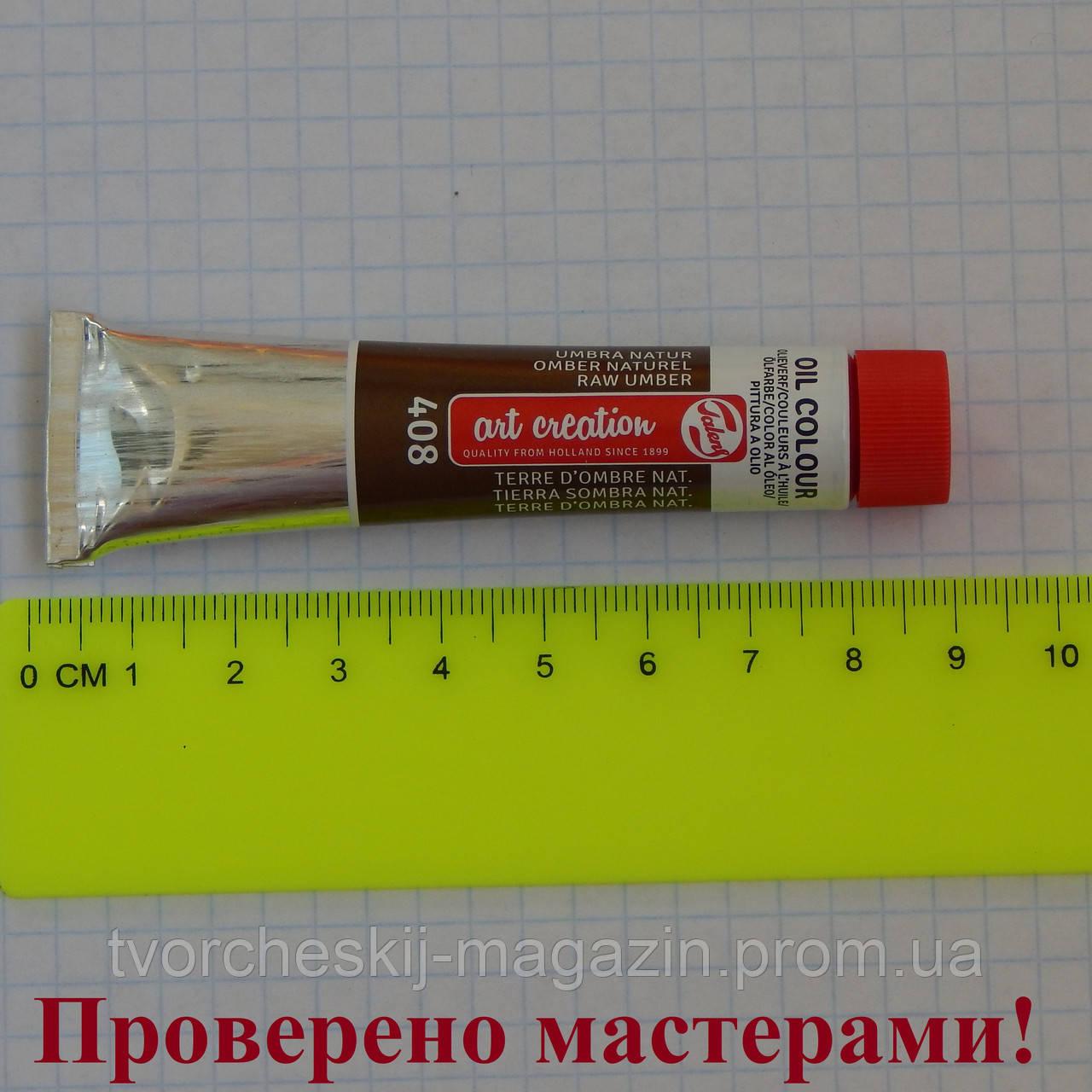 Краска масляная ArtCreation (408) Умбра натуральная, 12мл