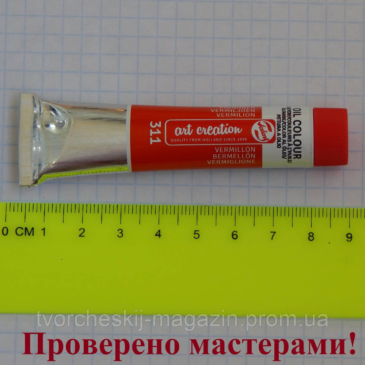 Краска масляная ArtCreation (311) Киноварь, 12мл