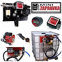 Качественные насосы, мини Заправки, расходомеры Дизельного топлива ( PIUSI, Adam Pumps, OMNIGENA)