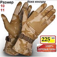 Перчатки военные DDPM. Новые. Кожа кенгуру.Тактические перчатки армии НАТО, Великобритании.