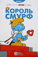 Король Смурф, ірбіс комікс, 9789669749888