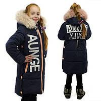 Зимнее пальто  для девочки Аурика(34-42р).