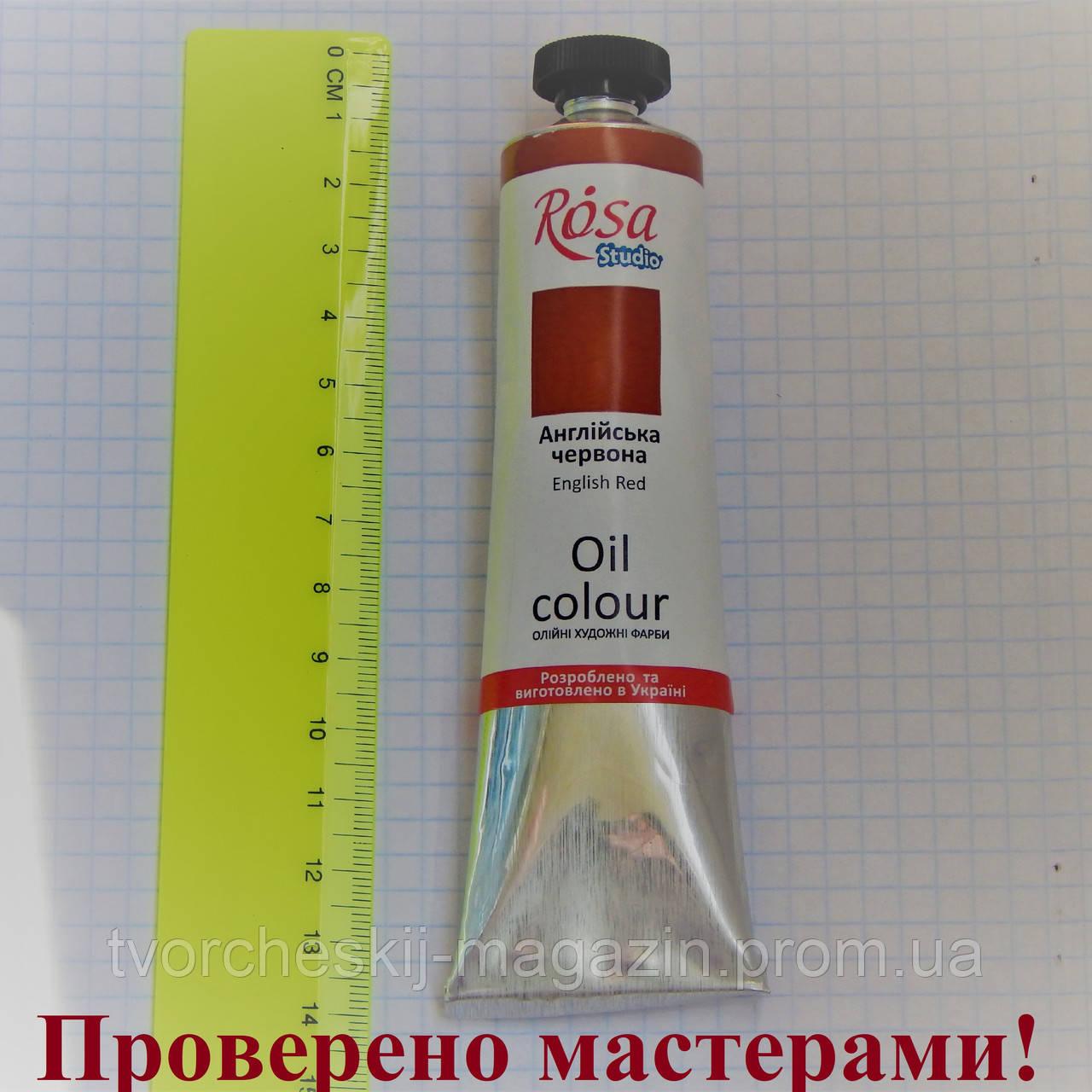 Краска масляная, Английская красная (501), 60мл, ROSA Studio