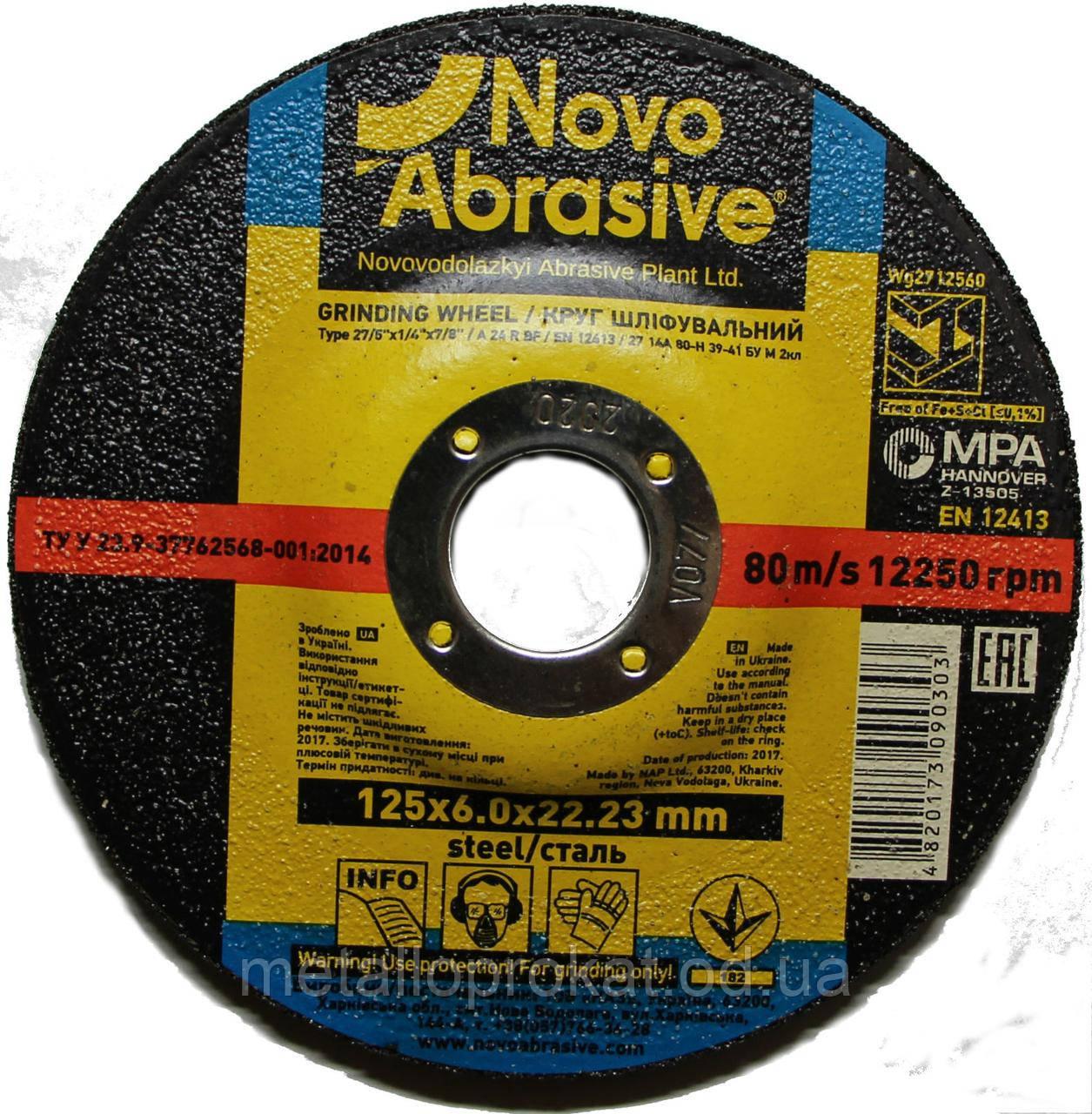Круг Novo Abrasive 125(зачистной)
