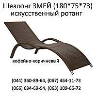 Шезлонг Змей коричн, Лежак - мебель для бассейна, мебель для сада, мебель для отдыха