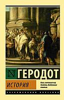 Геродот История (мяг)