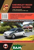 Chevrolet / Daewoo Tacuma / Rezzo с 2001 г. Руководство по ремонту и эксплуатации. Электросхемы. Бензиновые двигатели: 1.6 / 2.0 л.