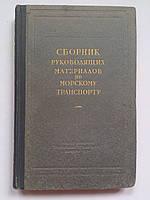 Сборник руководящих материалов по морскому транспорту. 1954 год