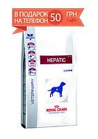 Корм Royal Canin Hepatic HF16 лечебный, при болезнях печени, 1,5кг + ПОДАРОК 50 грн на мобильный