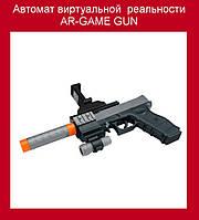 Автомат виртуальной  реальности AR-GAME GUN!Акция