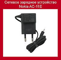 Сетевое зарядное устройство Nokia AC-11E!Акция