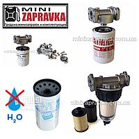 Фильтры тонкой,грубой очистки для дизтоплива,бензина (CF60, СF100, сепаратор воды-отжимает воду из топлива)