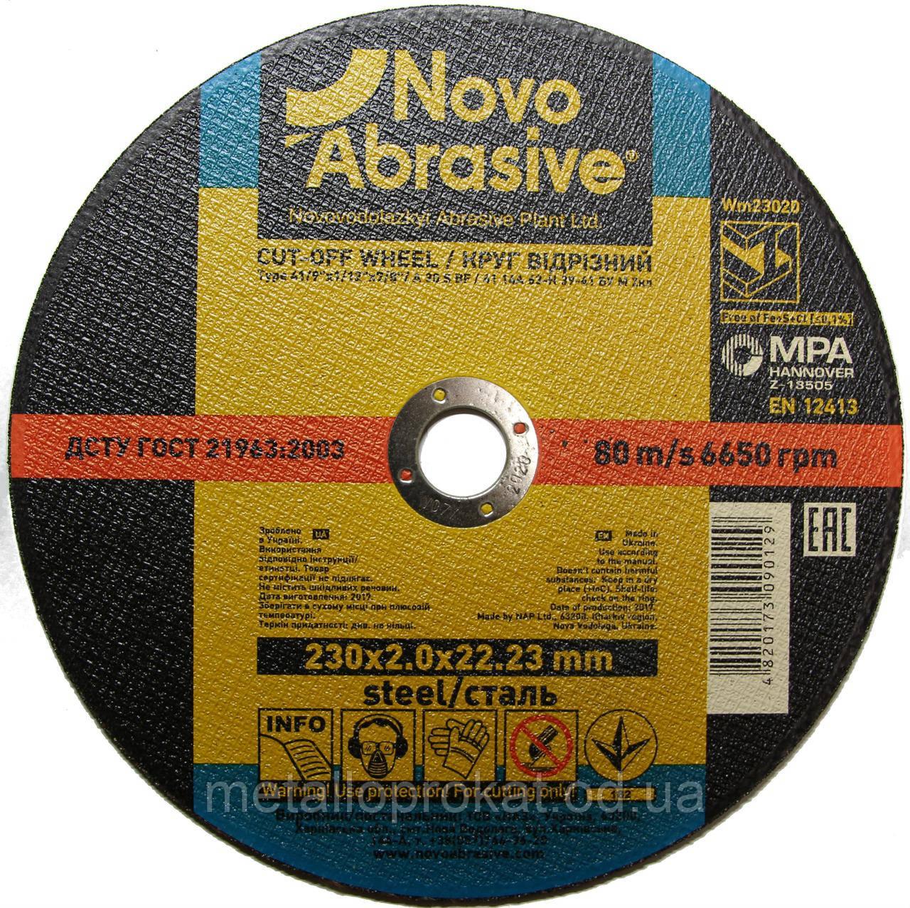 Круг Novo Abrasive 230х2,0мм отрезной