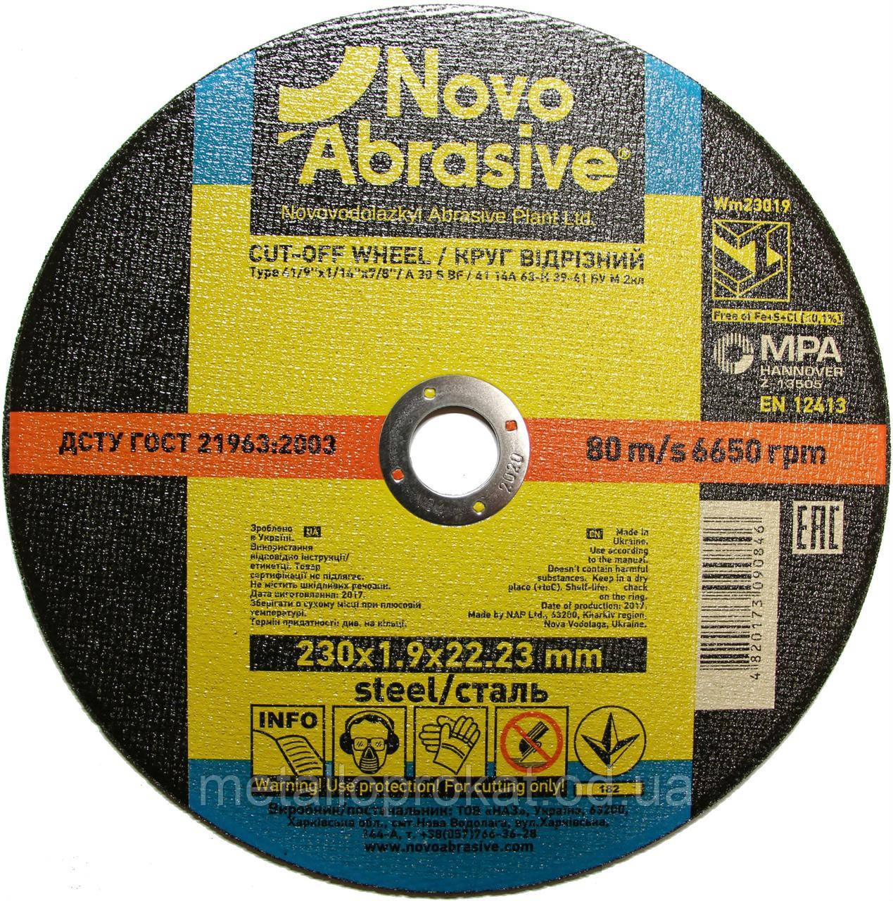 Круг Novo Abrasive 230х1.9мм отрезной