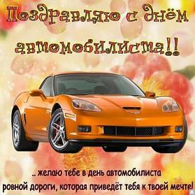 БЕТОНАТОР и компания поздравляет всех-всех-всех с Днём Автомобилиста!!!!