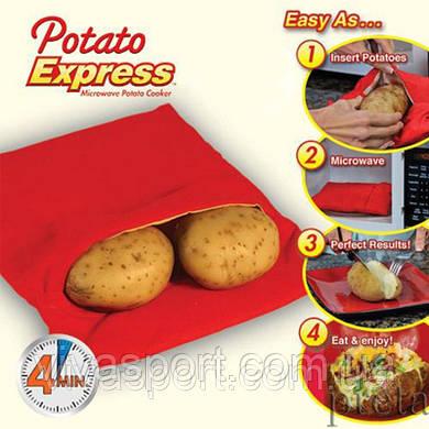 Мешочек для быстрого запекания картофеля Potato Express (Потейто Экспресс)
