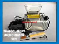 Машина для сигарет слим GILZY  SLIM тонкий 6,5 мм