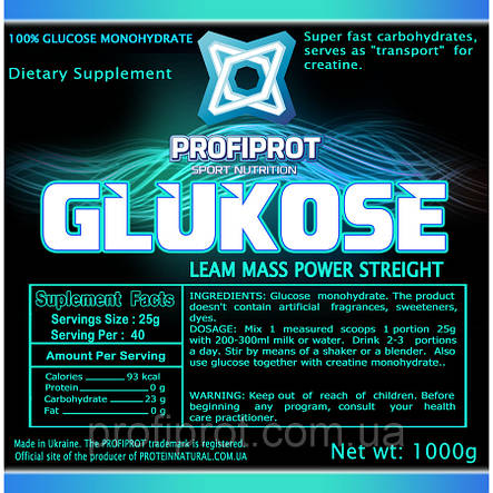 Углеводы 1кг GLUKOSE, фото 2