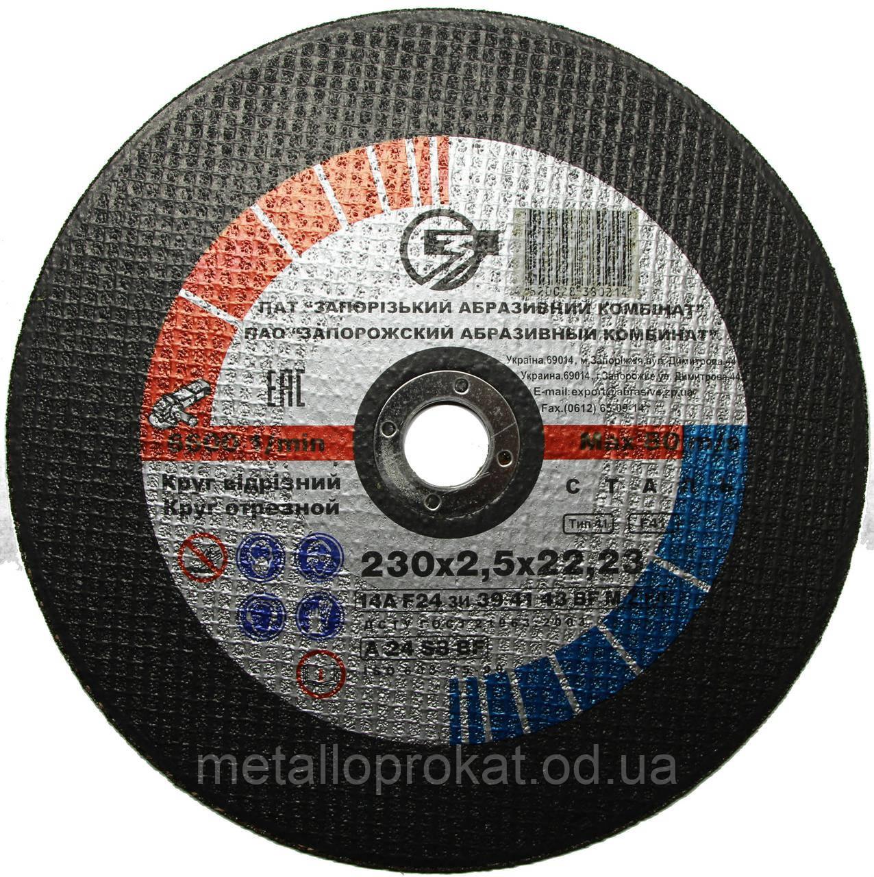 Диск отрезной ЗАК-230х2,5мм