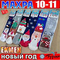 Подростковые новогодние носки  внутри махра  EKMEN Турция 10-11 размер НДЗ-0707193