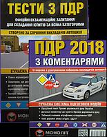 Экзаменационные билеты, ПДД с комментариями Монолит