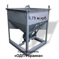 Бадья для бетона Рюмка 0,75 куб.м Бункер квадратный для бетонной массы