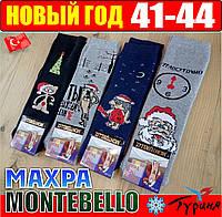 """Мужские носки новый год с махрой внутри   """"MONTEBELLO"""" Турецкие 41-44 размер НМЗ-04265 для подарков"""