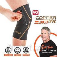 Copper fit PLUS бандаж для колена