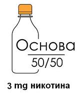 Основа для самозамеса Inawera PG 50%  VG 50% 100 мл (3 мгмл)