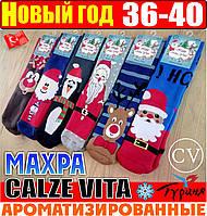 Новогодние носки женские  ароматизированные внутри махра Calze Vita Турция 36-40 размер НЖЗ-01525