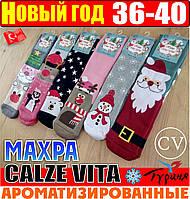 Новогодние носки женские  ароматизированные внутри махра Calze Vita Турция 36-40 размер НЖЗ-01526