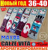 Новогодние носки женские  ароматизированные внутри махра Calze Vita Турция 36-40 размер НЖЗ-01527