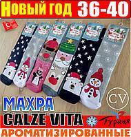 Новогодние носки женские  ароматизированные внутри махра Calze Vita Турция 36-40 размер НЖЗ-01528