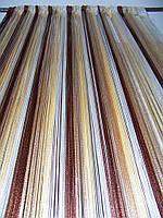Нитяная штора радуга Радуга 1-8-13-14 (нити: белая, темный шоколад, шампань и беж),