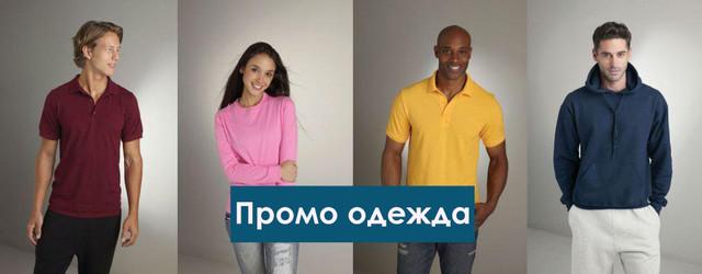 Промо одежда для персонала