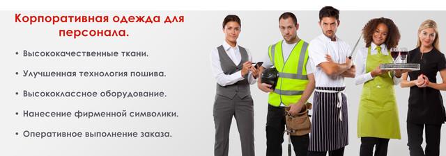 Корпоративная одежда для персонала
