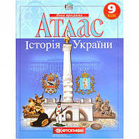 Атлас: Історія України 9 клас