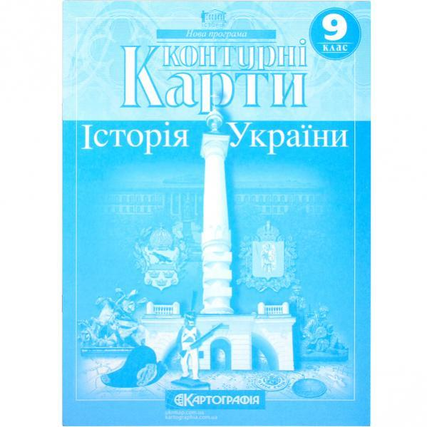 Контурные карты: Історія України 9 клас