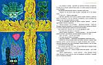 Скандинавские сказки. Сборник, фото 4