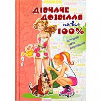 Дівчаче дозвілля на всі 100%. Н. Зотова (укр.мова)