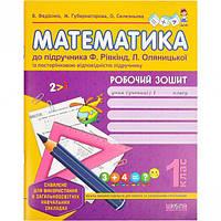 Робочий зошит «Математика» 1 клас до підручника Рівкінд (укр.яз.)