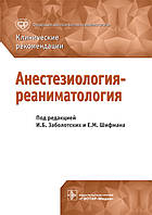 Заболотских И.Б., Шифман Е.М. Анестезиология-реаниматология. Клинические рекомендации