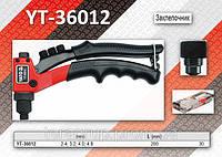 Заклепочник для вытяжных заклепок L-200мм., 2,4 - 4,8 мм., YATO  YT-36012.