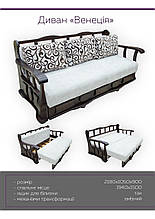 Ортопедичний диван Венеція