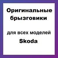 Оригинальные брызговики для всех автомобилей Skoda | Шкода
