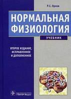 Орлов Р.С. Нормальная физиология. Учебник