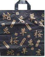 """Пакет поліетиленовий ПЕ тип петля """"Китайські ієрогліфи"""" розмір 43х45 см"""