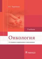 Черенков В.Г. Онкология